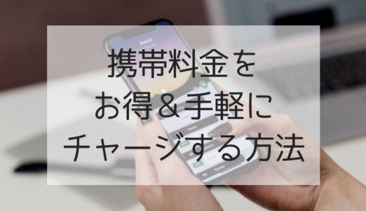 スマホひとつでお得・手軽に携帯電話料金をチャージ♪ 5〜10%割引でLoadを購入する方法