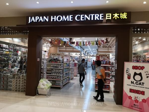 JAPAN HOME CENTRE 日本城 マニラの100円ショップ?お値段均一の日用品・雑貨屋さん7選♪