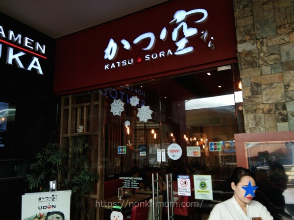 【Katsusora・かつ空】サラダバーがあるとんかつ屋♪@グリーンヒルズショッピングセンター