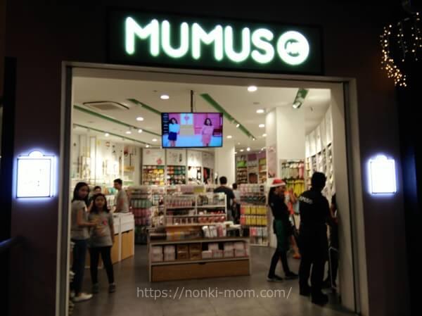 MUMUSO マニラの100円ショップ?お値段均一の日用品・雑貨屋さん7選♪