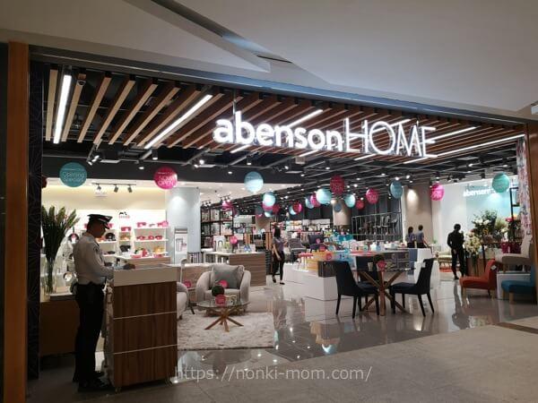 Abenson Home マニラの100円ショップ?お値段均一の日用品・雑貨屋さん7選♪