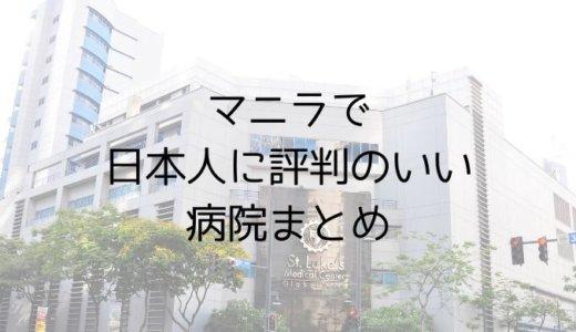 【保存版】マニラで日本語サポートのある病院・評判のよい病院16選【眼科・歯科あり】