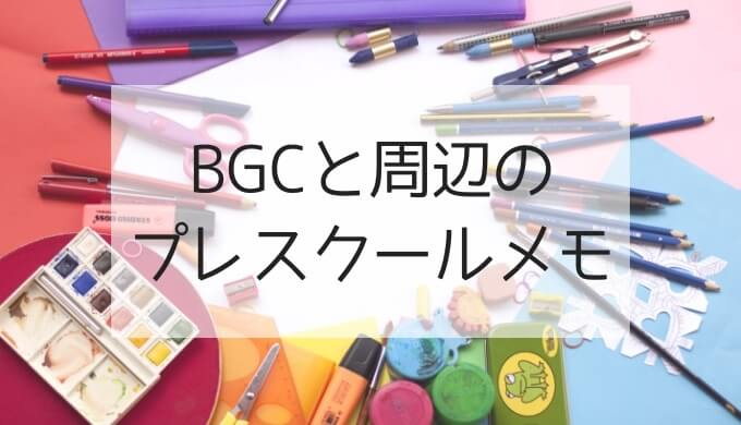 BGCとその周辺のプレスクールメモ【随時更新】