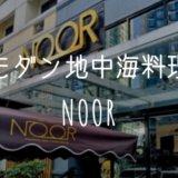 【NOOR】フムスが美味しい!モダン地中海料理のレストラン