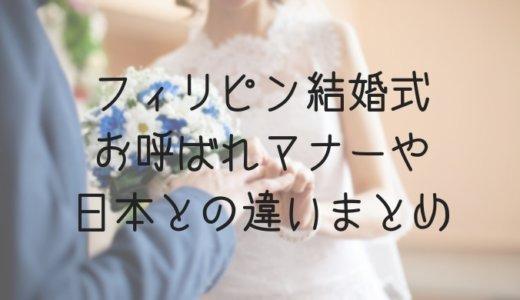 【フィリピン結婚式】驚きの日本との違い15個!ご祝儀・服装・セレモニーの様子をまとめます