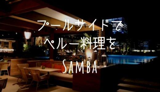 【Samba】雰囲気バツグンのテラスがおすすめ。プールサイドでペルー料理を