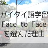 【フィリピン親子(子連れ)留学】タガイタイのFace to Faceに決めた理由【口コミ】