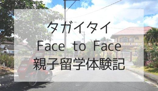 【フィリピン親子(子連れ)留学】タガイタイのFace to Faceに行った感想【口コミ】