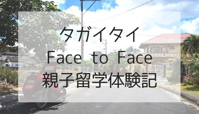 【フィリピン親子(子連れ)留学】タガイタイのFace to Faceに決めた理由と感想【口コミ】