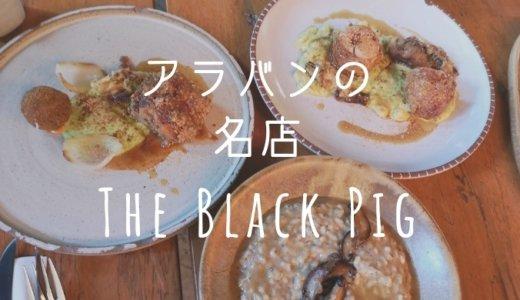 【The Black Pig】アラバンで人気の欧風料理レストラン