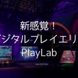 【PlayLab】新感覚のデジタルプレイエリアは2歳児も楽しめる?プレイラボ体験記