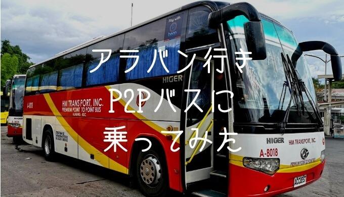 快適♪格安♪アラバンとBGCをつなぐP2Pバスに乗ってみた【バス停・乗り方メモ】
