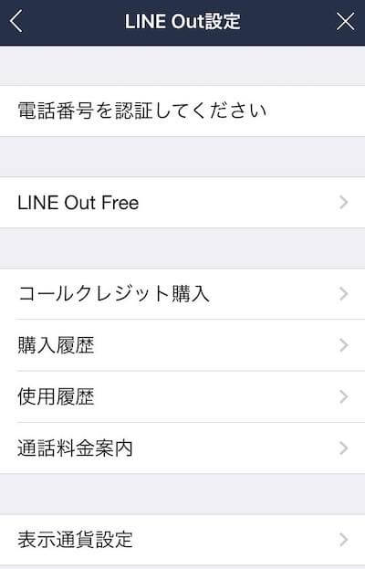LINE Out の使い方(iOS)