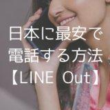 【一部無料】フィリピンから日本の固定電話に最安でかける方法:LINE Outの使い方