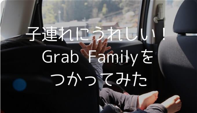 Grabで家族・ペット向けのサービスが開始!グラブファミリーに乗ってみた アイキャッチ