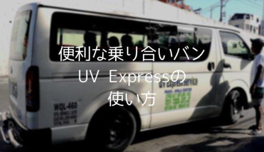 ジプニーより安全?マニラの乗り合いバン、UVエクスプレスの乗り方【マカティ⇔BGC】