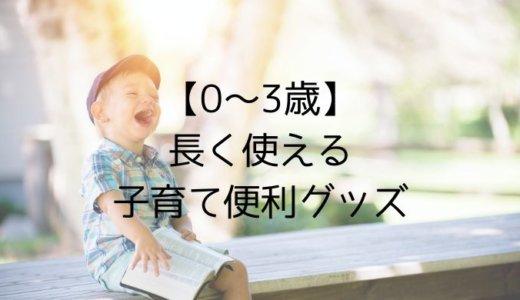 長く使える!買ってよかったベビー・子供グッズ11選【0〜3歳】
