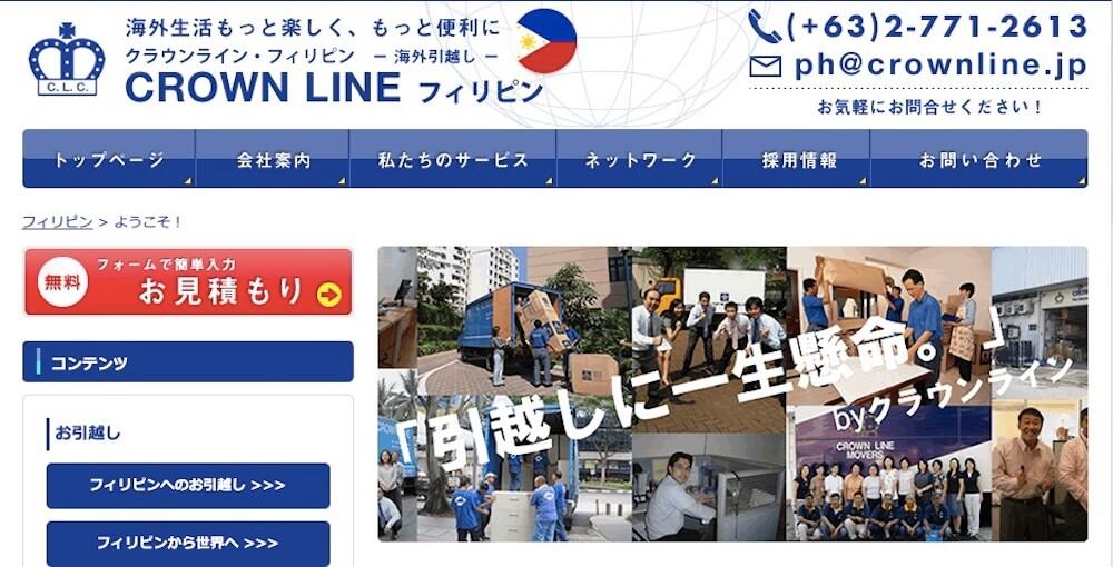 Crown Lineクラウンライントップページ