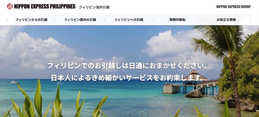 Nippon Expressニッツートップページ