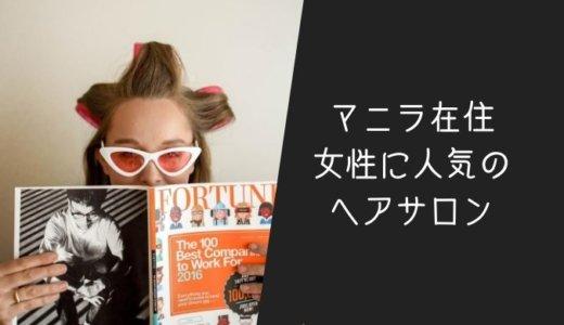 マニラ在住日本人、外国人女性に人気のヘアサロン・美容院 15選