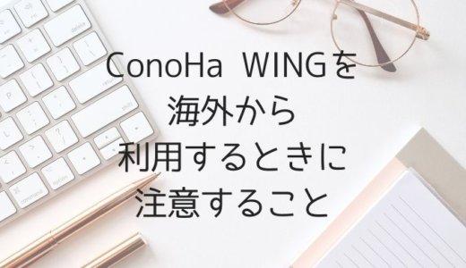 ConoHa WING(コノハウイング)を海外から契約・利用するときの注意点