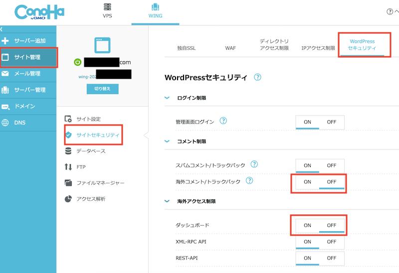 ConoHa 海外アクセス制限解除画面