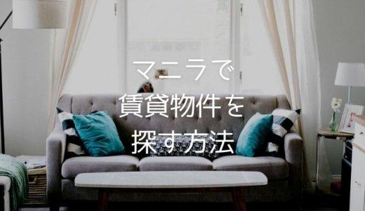 【フィリピン引っ越し】マニラで賃貸物件を探す方法まとめ 日系不動産会社を使うメリット・デメリット
