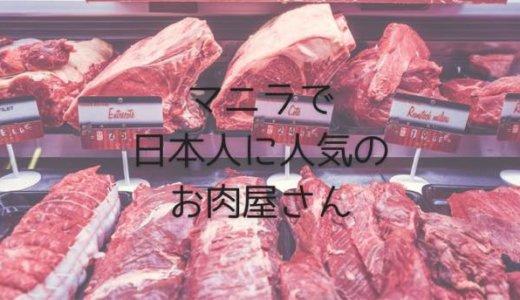 フィリピンマニラのお肉屋さんまとめ♪日本人がよく利用するお店9選