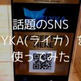 イイネの数でペソが貯まる?話題のSNSアプリ、LYKA(ライカ)を使ってみたよ