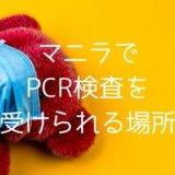 【COVID-19・新型コロナウイルス検査】メトロマニラでPCR検査を受けられる病院・施設・ホームサービス