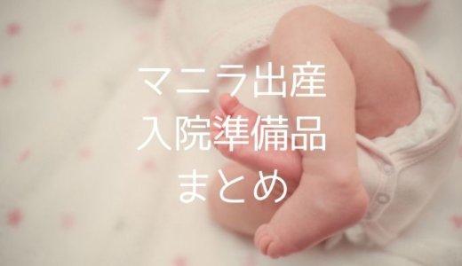 【マニラ出産2021年版】入院準備品まとめ〜病院から支給されるもの、持参するもの