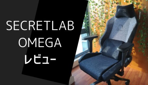 腰痛持ちの夫が仕事用に選んだゲーミングチェア、SECRETLAB(シークレットラボ)OMEGAレビュー